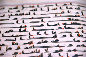 Kufic script in a Qur'an, displayed in the Chehel Sotoun pavilion in Esfahan