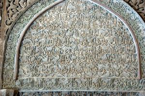 Detail of Mihrab, Masjedeh Jomeh in Esfahan